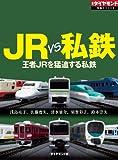 JR VS 私鉄 王者JRを猛追する私鉄 週刊ダイヤモンド 特集BOOKS