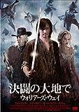 決闘の大地で ウォリアーズ・ウェイ[DVD]