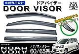 【説明書付】 トヨタ ノア ヴォクシー60系 65系 メッキモール ドアバイザー サイドバイザー /取付金具付 NOAH VOXY
