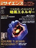 日経サイエンス 2007年 05月号 [雑誌]