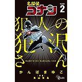 名探偵コナン犯人の犯沢さん(2) 名探偵コナン 犯人の犯沢さん (少年サンデーコミックス)