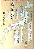 国語元年 (新潮文庫)