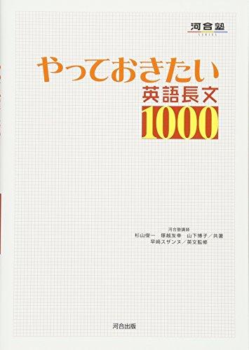 やっておきたい英語長文1000 (河合塾シリーズ)の詳細を見る