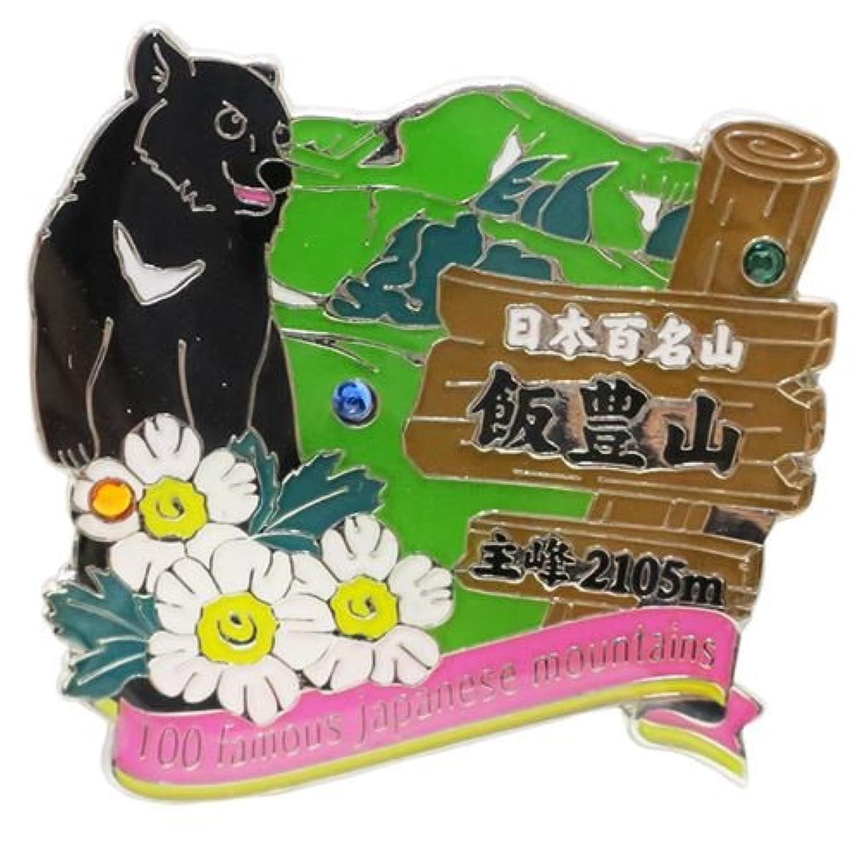 日本百名山[ピンバッジ]1段 ピンズ/飯豊山 エイコー トレッキング 登山 グッズ 通販