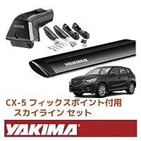 【正規輸入代理店】 YAKIMA ヤキマ マツダ CX-5 フィックスポイント付き車両 ベースラックセット (スカイラインタワー+ランディングパッド11×2+ジェットストリームバーS) ブラック