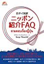 日タイ対訳 日本紹介FAQ 【日本語・タイ語対訳】MP3 CD付