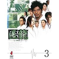 医龍 ~Team Medical Dragon~ 3