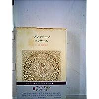 Amazon.co.jp: ブレンターノ: 本