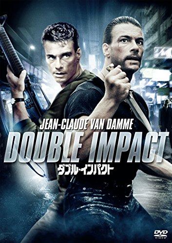 ダブル・インパクト [DVD]の詳細を見る