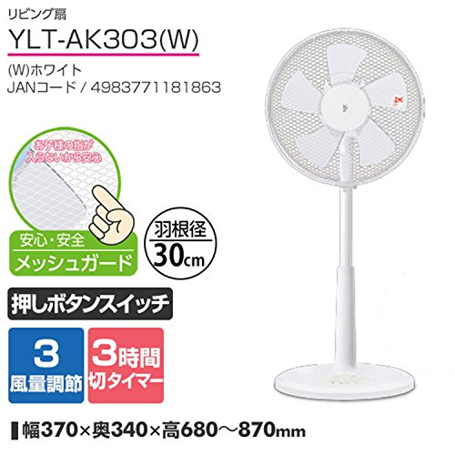 山善(YAMAZEN) 30cmリビング扇風機 (押しボタンスイッチ)(風量3段階) タイマー付 ホワイト YLT-AK303(W)
