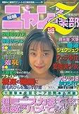 ニャン2倶楽部Z (ゼット) 1995年 04月号 (ニャン2倶楽部)