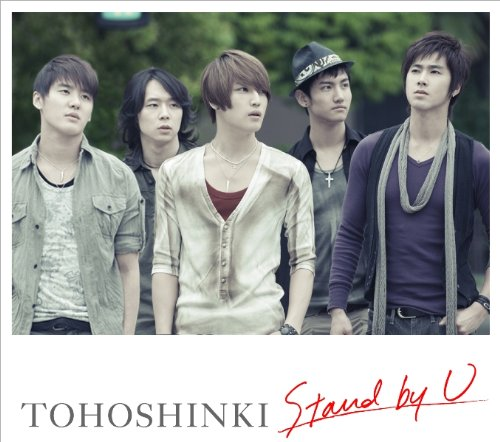 Stand by U(DVD付)(ジャケットA)の詳細を見る