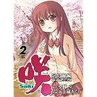 咲 Saki 阿知賀編 episode of side-A (2) (ガンガンコミックス)