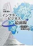 インフラ・ビジネス最前線 ―ODAの戦略的活用―