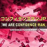 コンフィデンスマンJP WE ARE CONFIDENCE MAN ORIGINAL COVER