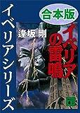 イベリアシリーズ合本版 (講談社文庫)