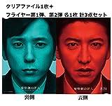 映画 『検察側の罪人』木村拓哉 二宮和也 【クリアファイル】+フライヤー 計3点セット