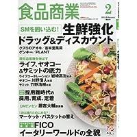 食品商業2018年02月号 (SMを囲い込む! 生鮮強化ドラッグ&ディスカウント)