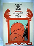 ドリトル先生の動物園 (1979年) (岩波少年文庫)