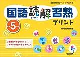 国語読解習熟プリント 小学5年生 画像
