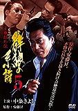 安藤組外伝 群狼の系譜5[DVD]