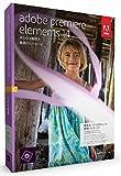 Adobe Premiere Elements 14 日本語 乗り換え・アップグレード版