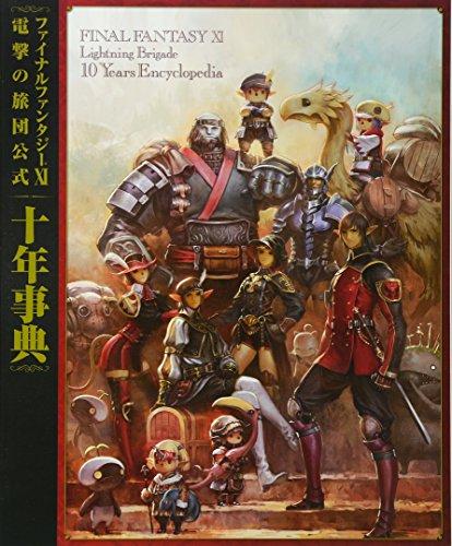 ファイナルファンタジーXI 電撃の旅団公式 十年事典