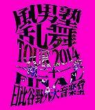 風男塾乱舞TOUR2014 〜一期二十一会〜 FINAL 日比谷野外大音楽堂