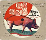 偉大なる2年 Anthology 1981-1983(DVD付)