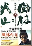 NHK大河ドラマ 風林火山〈3〉火の巻