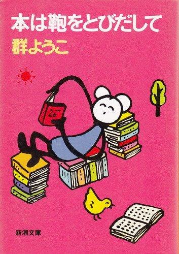 本は鞄をとびだして (新潮文庫)の詳細を見る