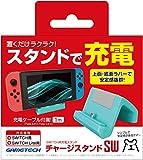 ニンテンドースイッチ用(Lite対応)充電スタンド『チャージスタンドSW(ブルー)』 - Switch
