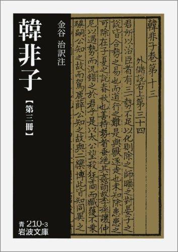 韓非子 (第3冊) (岩波文庫)の詳細を見る