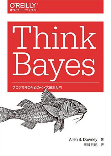 Think Bayes ―プログラマのためのベイズ統計入門の詳細を見る
