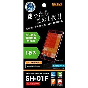 レイ・アウト AQUOS PHONE ZETA SH-01F フィルム さらさら気泡軽減防指紋(アンチグレア) RT-SH01FF/B1