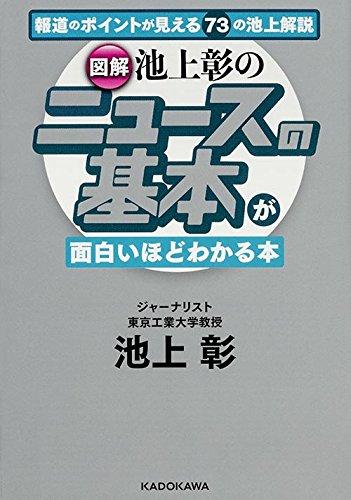 (図解)池上彰の ニュースの基本が面白いほどわかる本 (中経の文庫)の詳細を見る