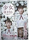 本田翼+山本美月 少女 湊かなえ A2 ポスター