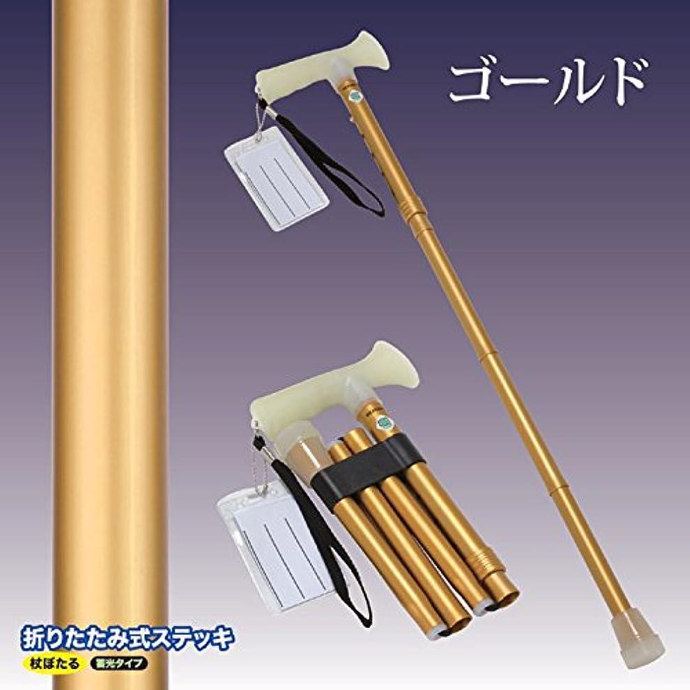 つまらない暴動判定杖 折りたたみ 握りやすい夜光グリップ 生活 折たたみ式ステッキ 杖ぼたる 蓄光タイプ ゴールド
