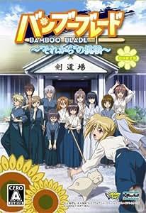バンブーブレード~それからの挑戦~ (初回限定版) - PSP