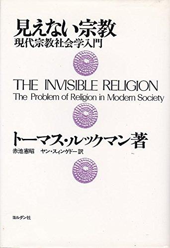 見えない宗教―現代宗教社会学入門 (1976年)の詳細を見る