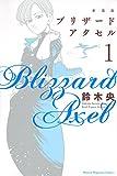 新装版 ブリザードアクセル(1) (講談社コミックス)