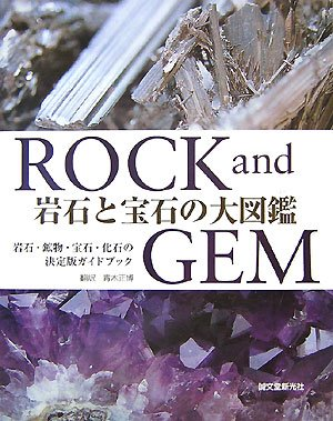 岩石と宝石の大図鑑―ROCK and GEMの詳細を見る