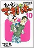 たいようのマキバオー 10 (プレイボーイコミックス)