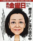週刊金曜日 2017年 12/15 号 [雑誌]