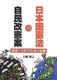 自民改憲案 VS 日本国憲法  緊迫!  9条と96条の危機
