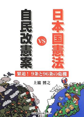 自民改憲案 VS 日本国憲法  緊迫!  9条と96条の危機の詳細を見る