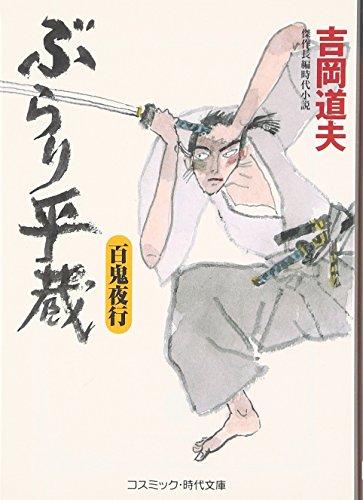 ぶらり平蔵―百鬼夜行 (コスミック・時代文庫)の詳細を見る