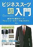 ビジネススーツ超入門 成功する就活スーツ・フレッシャーズスーツはどれだ? (講談社の実用BOOK)