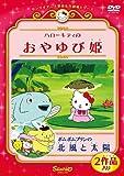 ハローキティのおやゆび姫/ポムポムプリンの北風と太陽 [DVD]
