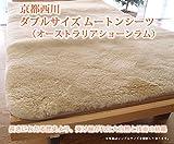 京都西川 ダブルサイズ ムートンシーツ(オーストラリアショーンラム)